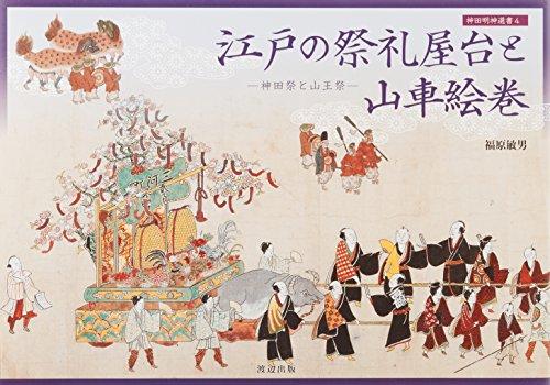 江戸の祭礼屋台と山車絵巻―神田祭と山王祭 (神田明神選書 4)