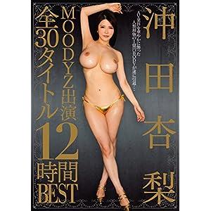 沖田杏梨MOODYZ出演全30タイトル12時間BEST ムーディーズ [DVD]