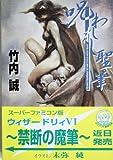 呪われし聖筆―ウィザードリィ・ベイン・オブ・ザ・コズミック・フォージ (ログアウト冒険文庫)