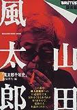 山田風太郎―風太郎千年史 (Magazine House mook―BRUTUS図書館)