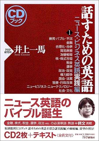 話すための英語―ニュース・ビジネス英語実践編〈1〉 (CDブック)