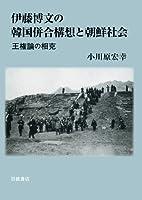 伊藤博文の韓国併合構想と朝鮮社会――王権論の相克