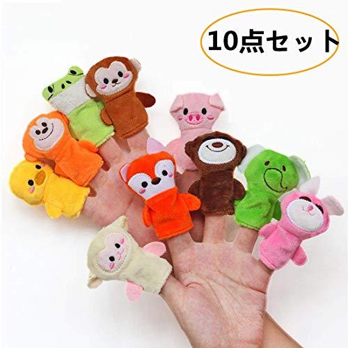 amzmonnsuta 10個入りかわいい動物 指人形 超萌えパペットおもちゃ 指のドール・手のカバー・ぬいぐるみ...
