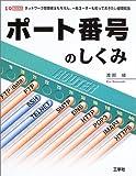 ポート番号のしくみ (I・O BOOKS)