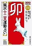 2010年版 風水十二支運勢占い 卯(う)