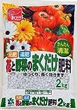 自然応用科学 花と野菜のまくだけ肥料 2kg