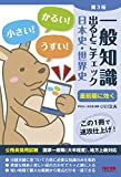 一般知識 出るとこチェック 日本史・世界史 第3版 (公務員採用試験 国家一般職(大卒程度)、地方上級対応)