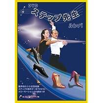 ステップ先生 ルンバ 初級 [DVD]