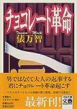 チョコレート革命 (河出文庫―文芸コレクション)