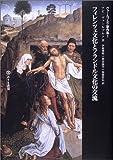 フィレンツェ文化とフランドル文化の交流 (ヴァールブルク著作集3)