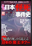 """昭和・平成日本「怪死」事件史―""""疑惑の死""""から見える日本の「闇」と「タブー」 (別冊宝島 (1324))"""