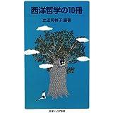 西洋哲学の10冊 (岩波ジュニア新書)