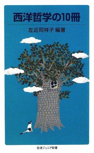 西洋哲学の10冊 (岩波ジュニア新書)の詳細を見る