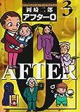 アフター0―著者再編集版 (3) (ビッグコミックスオーサーズ・セレクション)