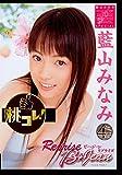 Reprise B★Jean 藍山みなみ [DVD]