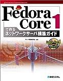 FedoraCore1で作るネットワークサーバ構築ガイド (Network server construction guide series (11))