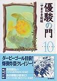 優駿の門 10 (キングシリーズ KSポケッツ)