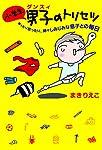 小学生男子(ダンスィ)のトリセツ (扶桑社文庫)