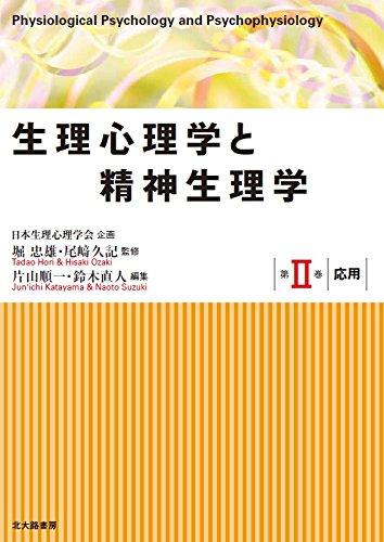 生理心理学と精神生理学 第II巻 応用...