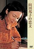 向田邦子の恋文 [DVD]