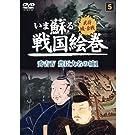 いま蘇る戦国絵巻 5 秀吉 4 豊臣大名の城 1 SGD-2905 [DVD]