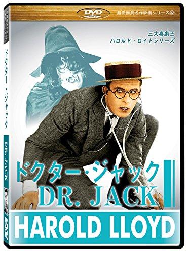 ロイドのドクター・ジャック (Dr. Jack) [DVD]劇場版(4:3)【超高画質名作映画シリーズ82】 デジタルリマスター版