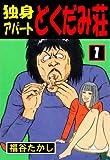 ★【100%ポイント還元】【Kindle本】独身アパートどくだみ荘 1が特価!