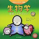 生物学―生命ってすごい! (科学キャラクター図鑑)