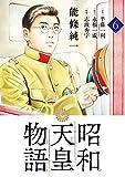 昭和天皇物語 コミック 1-6巻セット