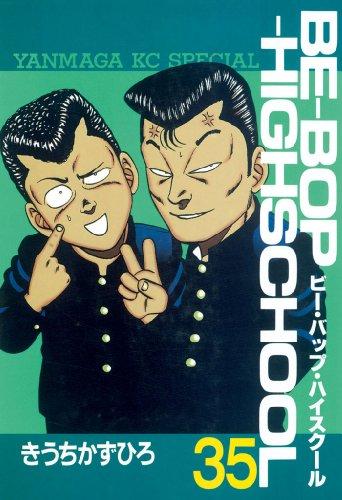 BE?BOP?HIGHSCHOOL(35) (ヤングマガジンコミックス)