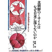 北朝鮮のミサイルはなぜ日本に落ちないのか ―国民は両建構造(ヤラセ)に騙されている