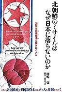 秋嶋亮(旧名・響堂雪乃) (著)新品: ¥ 1,8362点の新品/中古品を見る:¥ 1,836より