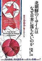 秋嶋亮(旧名・響堂雪乃) (著)発売日: 2018/5/25新品: ¥ 1,836