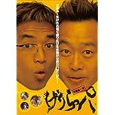 げりらっパ [DVD]
