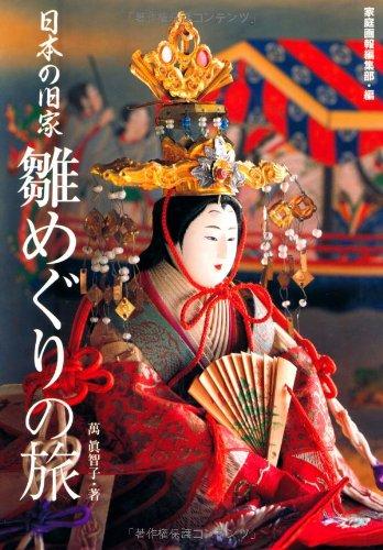 日本の旧家「雛めぐり」の旅の詳細を見る