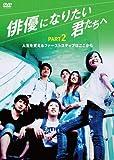 俳優になりたい君たちへ PART2[DVD]