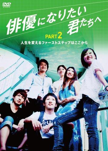 俳優になりたい君たちへ PART2 [DVD]