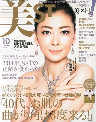 美ST (ビスト) 2014年 10月号 [雑誌]