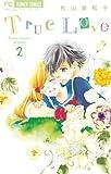 True Love(2) (フラワーコミックス)