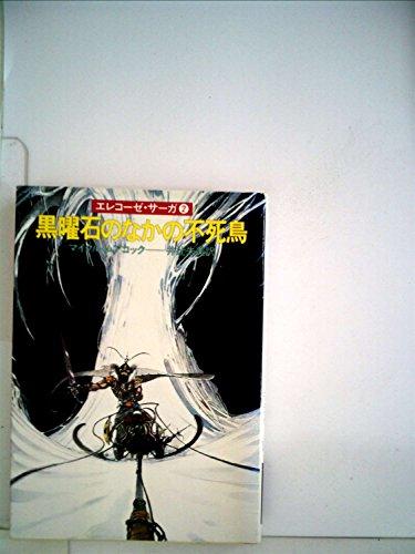 黒曜石のなかの不死鳥 (1983年) (ハヤカワ文庫―SF エレコーゼ・サーガ〈2〉)の詳細を見る