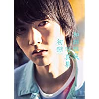 【Amazon.co.jp 限定】和田雅成写真集 初戀 (DVD付) 重版記念 新カット生写真2枚付