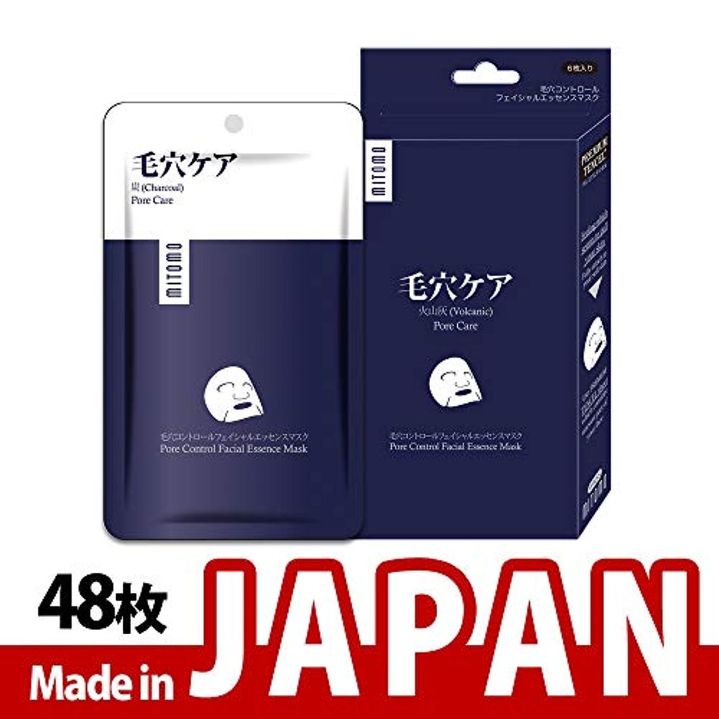 細胞著者メルボルン【HS002-A-3】MITOMO日本製シートマスク/6枚入り/48枚/美容液/マスクパック/送料無料