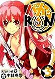 パカ☆RUN 3巻 (コミックブレイド)
