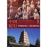 世界遺産の旅 3 中国 「秦始皇帝陵と西安」 WHD-203 [DVD]