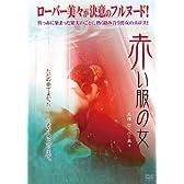 赤い服の女 [DVD]