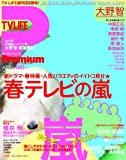 TV LIFE Premium (プレミアム) 2012年 5/4号 [雑誌]