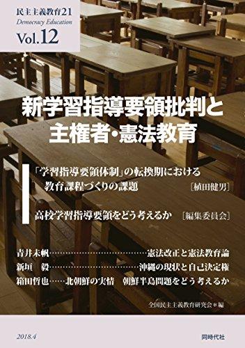 新学習指導要領批判と主権者・憲法教育 (民主主義教育21 Vol.12)