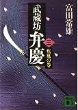 武蔵坊弁慶〈3〉疾風の巻 (講談社文庫)