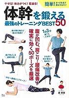 体幹を鍛える 最強のトレーニングBEST50 (TJMOOK)
