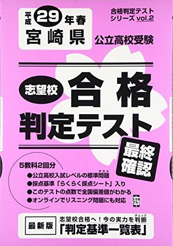 志望校合格判定テスト最終確認平成29年春宮崎県公立高校受験の詳細を見る